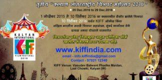 Kalyan International Film Festival 2016 announced