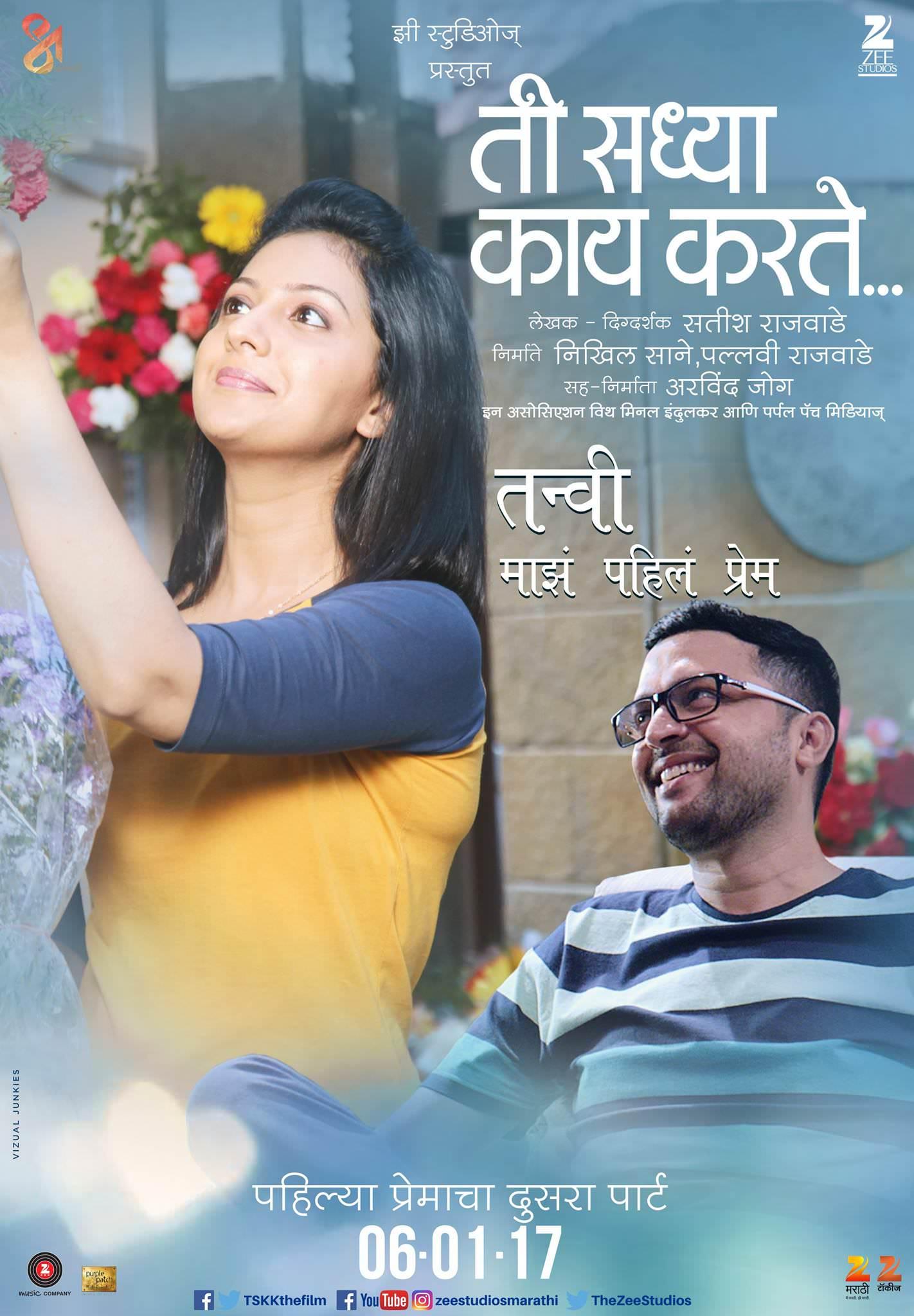 Ti Saddhya Kay Karte Movie Download in HD - movierias.net