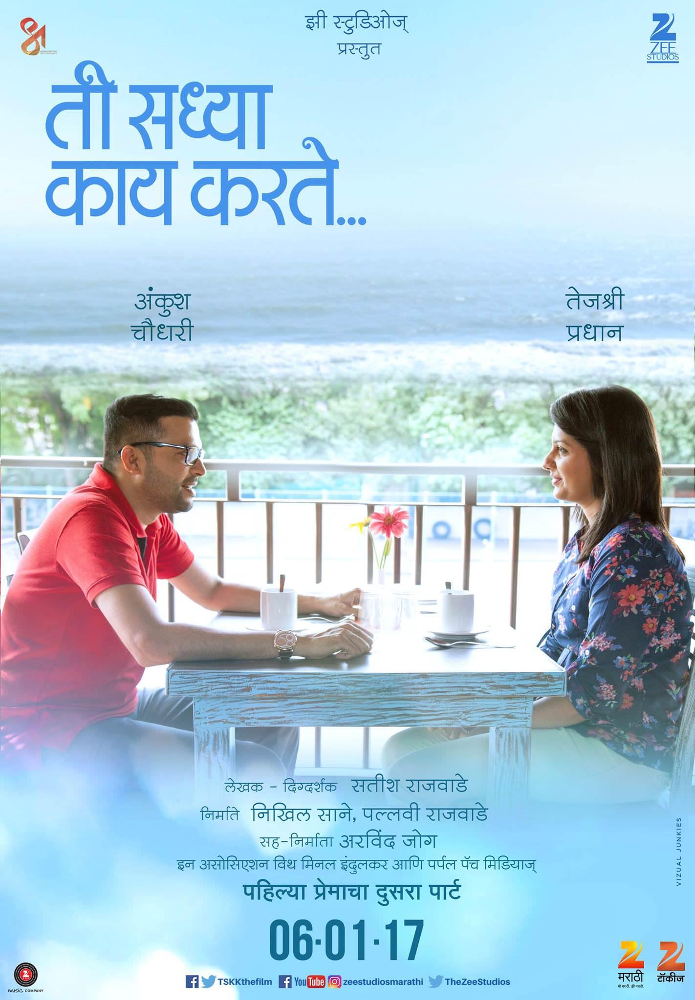 ti saddhya kay karte marathi movie cast trailer release