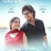 Ti Sadhya Kay Karte Marathi Movie Poster - Abhinay Berde & Aarya Ambekar.
