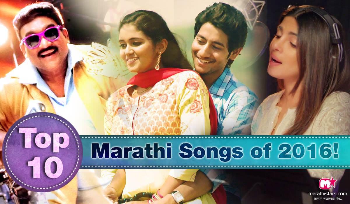 top 10 marathi songs of 2016 best super hit marathi. Black Bedroom Furniture Sets. Home Design Ideas