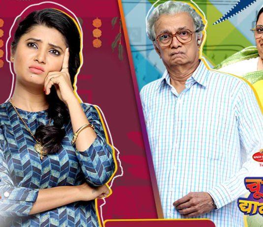 Chukbhul Dyavi Ghyavi & Naktichya Lagnala on Zee Marathi New Serial