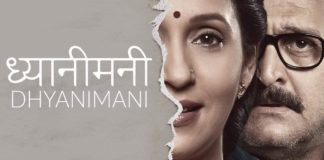 DhyaniMani Marathi Movie