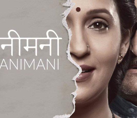 DhyaniMani Marathi Movie