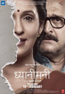 Dhyanimani Marathi Movie Cast Crew Trailer Release Date Wiki Images Poster