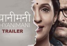 DhyaniMani Trailer - Marathi Movie Mahesh Manjrekar, Ashwini Bhave