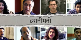 Dhyanimani Baghu Naka - Do not Watch Promotion