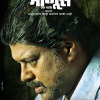 Ganesh yadav- Manus Ek Mati
