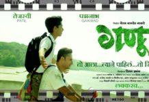 Ganu Marathi Movie