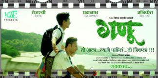 Ganu Marathi Movie