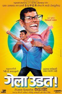 Gelas Udat - Marathi Natak Drama Play