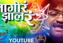 Laageer Jhaala Re- A new Marathi song from Ranjan - Ajay Gogavale