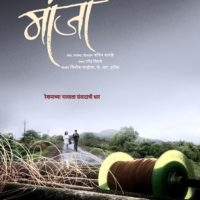 Manjha Marathi Movie First Look Teaser Poster Ashvini Bhave