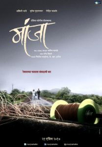Manjha Movie First Look Teaser Poster