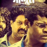Manus Ek Maati Marathi Movie Poster
