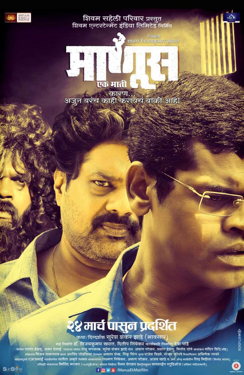 Marathi Movie List 2017 - kmjuw ml