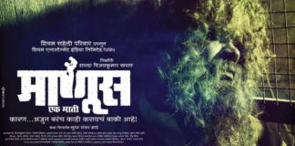Manus Ek Maati - Upcoming marathi movie