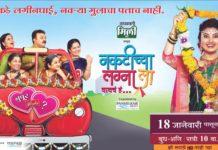 Naktichya Lagnala Yaycha Ha Zee marathi Serial