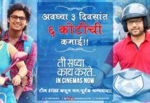 Ti Saddhya Kay Karte Box office collection Marathi Movie 1st day weekend collection