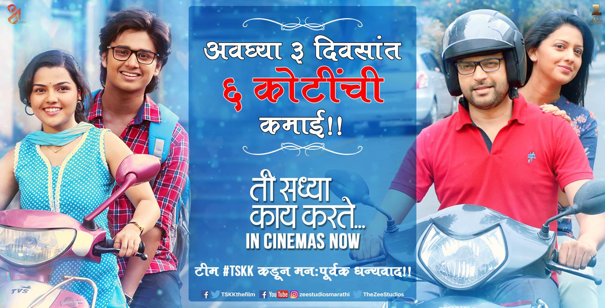Ti Saddhya Kay Karte Box office Collection - Marathi Movie