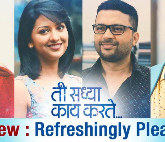 Ti Saddhya Kay Karte Review, Marathi Movie Critic Review Rating, Stars Ti Saddhya Kay Karte Ankush Aarya Ambekar Abhinay Berde, Tejashree Pradhan Imdb Wiki