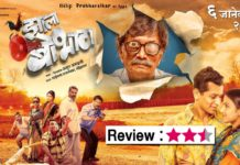 Zhalla Bobhata Review, Zhalla Bobhata Marathi Movie Review, Rating, Critic review, stars Imdb, Dilip Prabhawalkar, Bhau Kadam, Wiki Watch or not