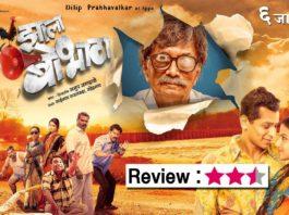 Zhalla Bobhata Review, Zhalla Bobhata Marathi Movie Review, Rating, Critic review, stars Imdb, Dilip Prabhawalkar, Bhau Kadam, Wiki Watch or not