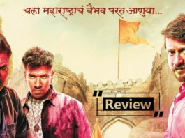 Baghtos Kay MujraKar Review