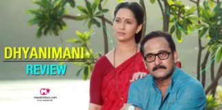 Dhyanimani Review - Marathi Movie