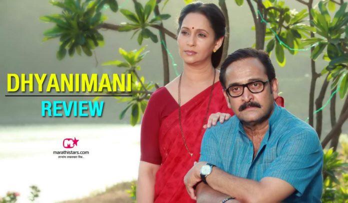 Dhyanimani Review - Marathi Movie