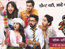 Dil dosti Dobara - Zee Marathi Serial