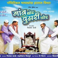 Gaon Thor Pudhari Chor Marathi Movie