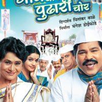 Gaon Thor Pudhari Chor Poster