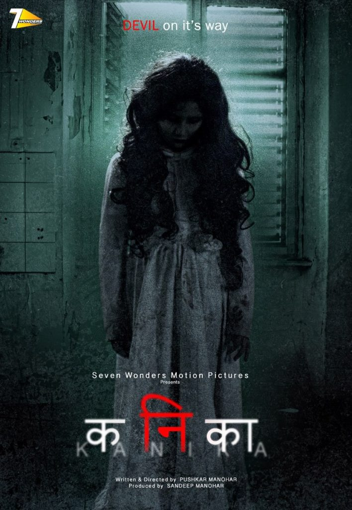 Kanika Marathi Movie First look Poster