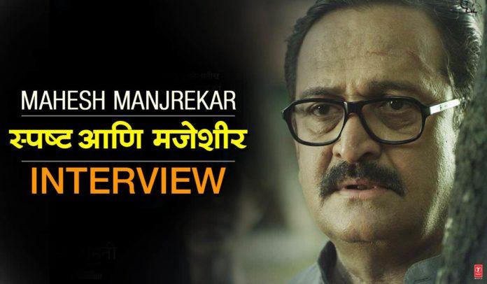 Mahesh Manjrekar Interview Dhyanimani