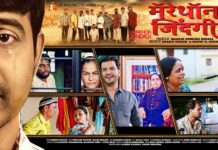 Marathon Zindagi Marathi Movie