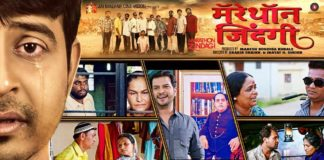 Marathon Zindagi Marathi Movie