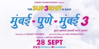 Mumbai Pune Mumbai 3 Marathi Movie