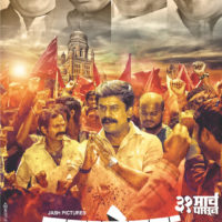 Nagarsevak Ek Nayak Marathi Movie Poster