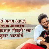 Prem He - Zee Yuva marathi Serial