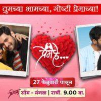 Prem He - Zee Yuva marathi Tv Serial
