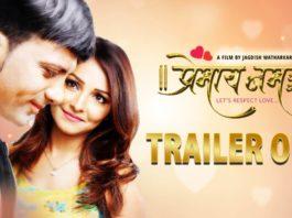 Premaya Namah Trailer