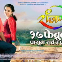 Ranjan Marathi Movie