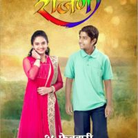 Ranjan Marathi movie 2017
