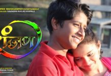Ranjan (2017) - Marathi Movie Cast Story Trailer Release Date Wiki Imdb Actress