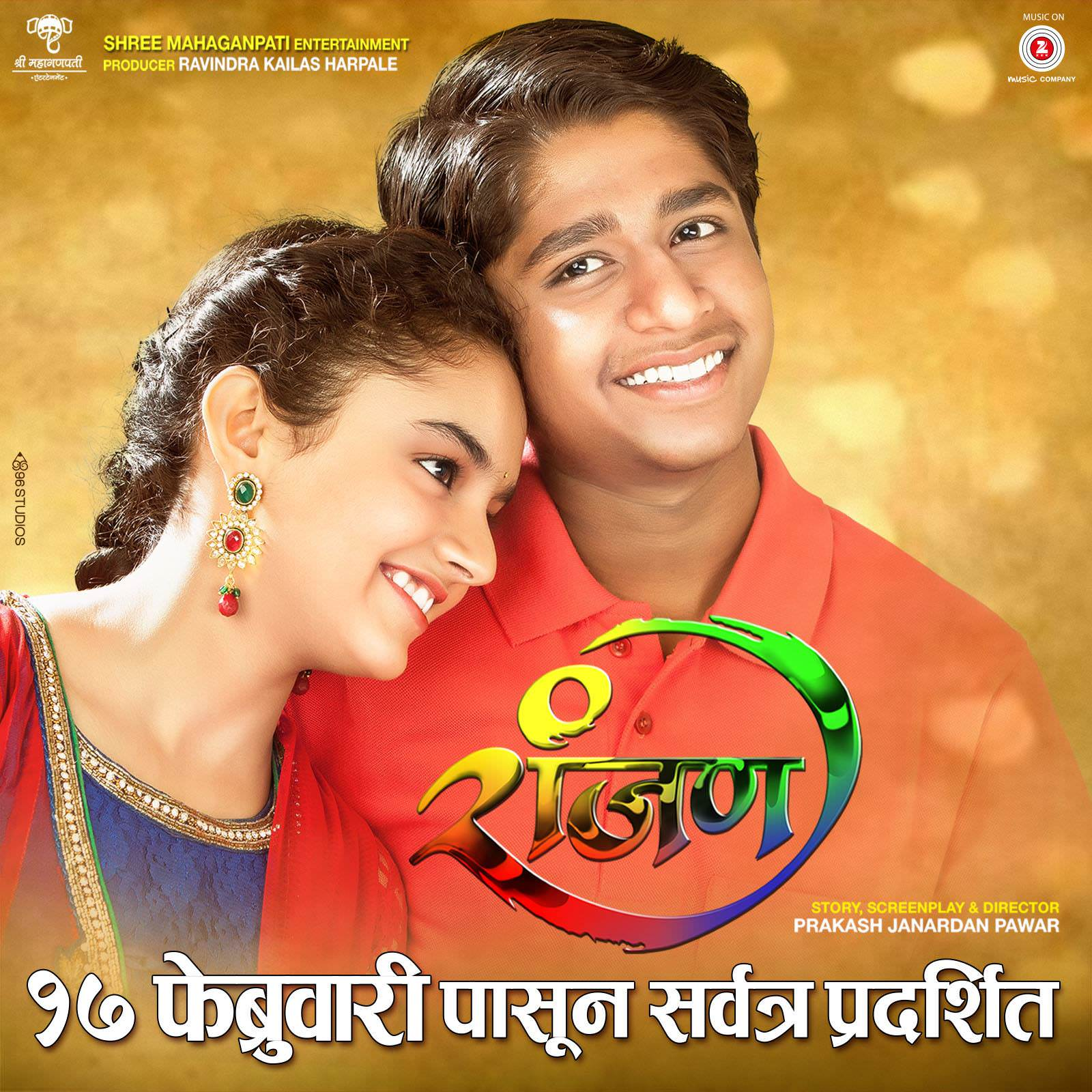 Marathi Movie Cast Story Trailer Release