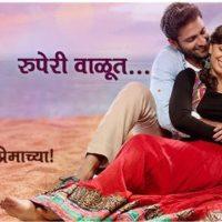 Ruperi valut Story - Prem He Zee Yuva Serial
