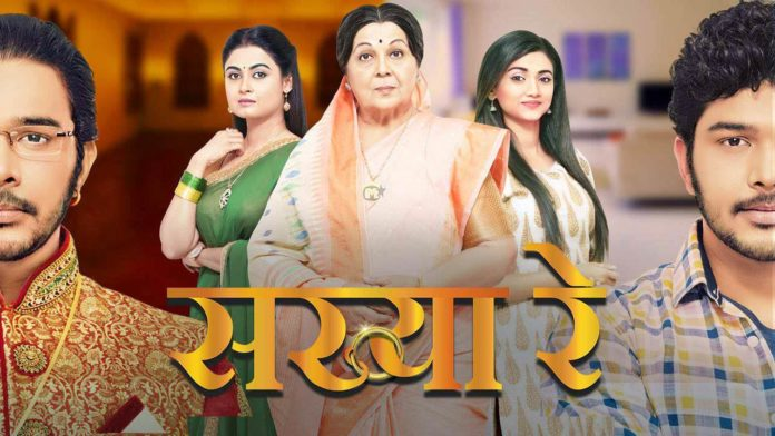 Sakhya Re Marathi Tv Serial