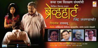Braveheart Marathi Movie