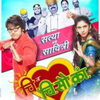 Chi Va Chi Sau Ka Marathi Movie Poster